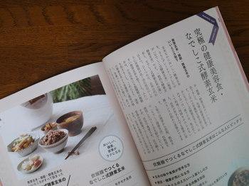 雑誌ー3.jpg